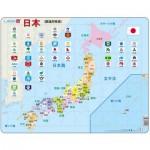 Larsen-K92 Frame Puzzle - Japan Political Map